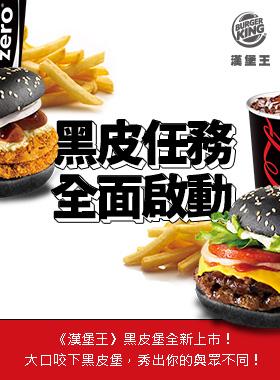 漢堡王黑皮堡