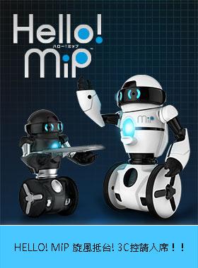 HELLO MiP,TAKARATOMY,兩輪式行走機器人,翹孤輪機器人