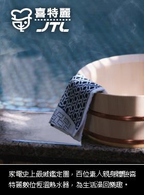 家電史上最威鑑定團,百位素人親身體驗喜特麗數位恆溫熱水器,為生活澡回樂趣