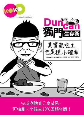 Duncan 獨門生存術 | 國泰世華 KOKO APP