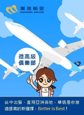 華信航空 微高級俱樂部