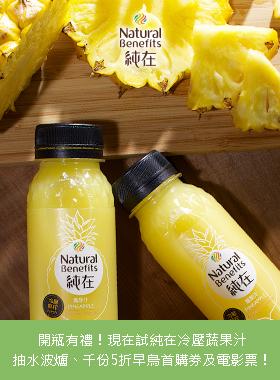 健康瓶中信 | 純在冷壓蔬果汁 Natural Benefits