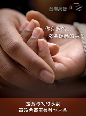 握緊最初的感動|台灣高鐵