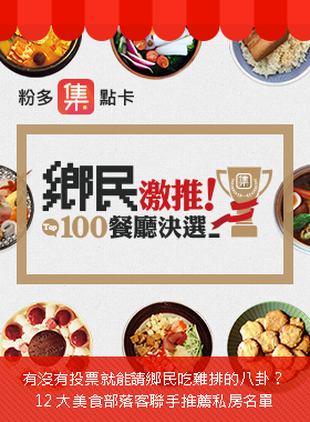 粉多集點卡 鄉民激推!Top 100餐廳決選