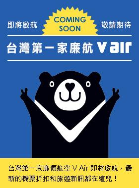 威航 V Air 台灣第一家廉價航空