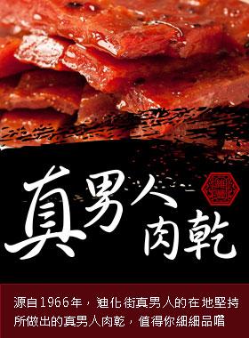 維豐肉鬆-真男人肉乾