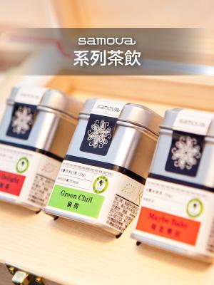 samova系列茶飲