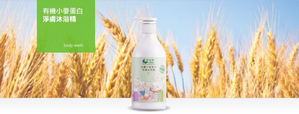 有機小麥蛋白淨膚沐浴精