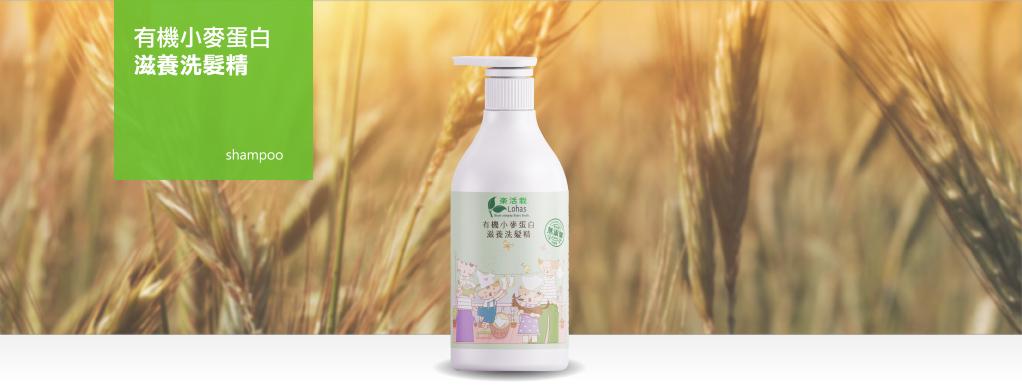 有機小麥蛋白滋養洗髮精
