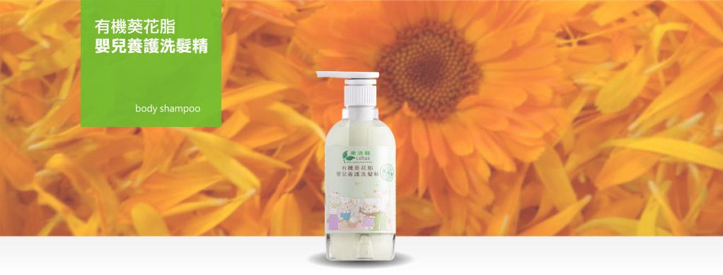 有機葵花脂嬰兒養護洗髮精