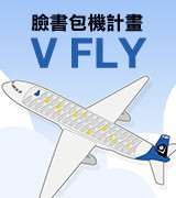 免費包下Vair 威航專機 臉書史上第一個包機計劃