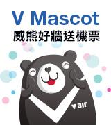 Mascot威熊好牆送機票