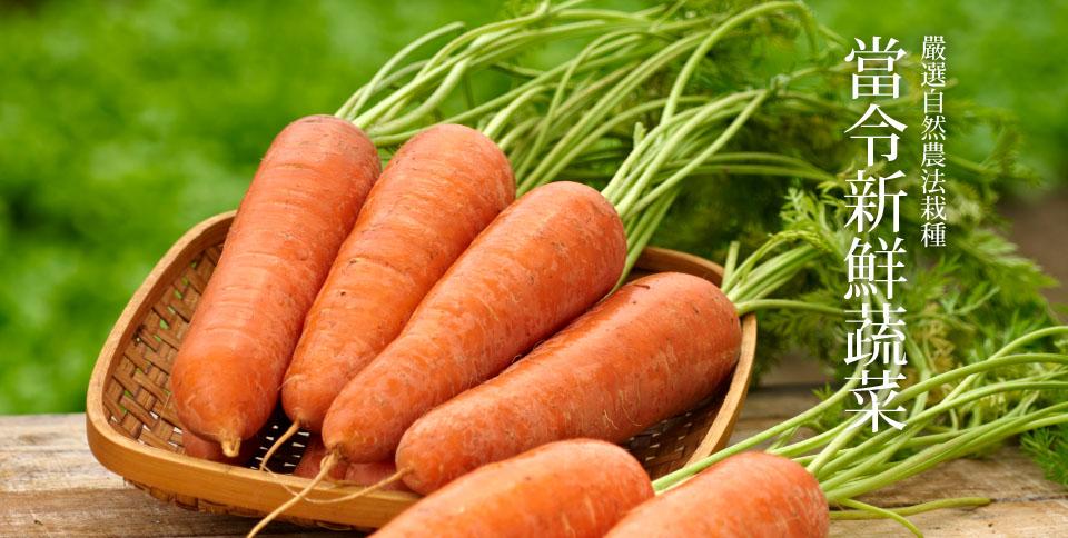 一品禪 - 當令新鮮蔬菜,嚴選毅然農法栽種