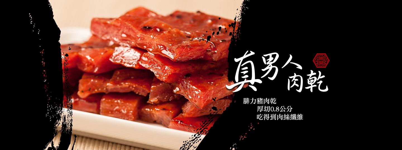 維豐肉鬆特選腓力豬肉乾,厚切0.8公分!多汁有口感。