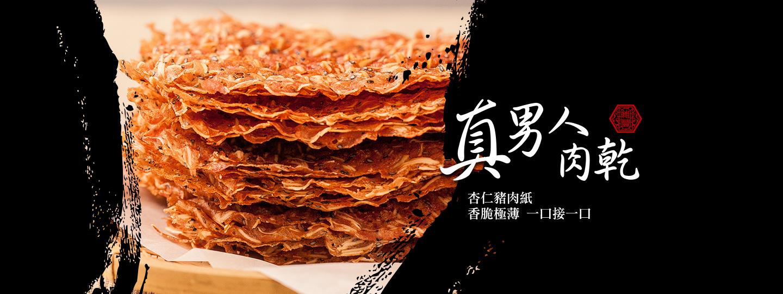 維豐肉鬆特選杏仁豬肉紙,停不下口的香脆口感。