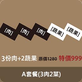 A套餐(3肉2菜) :特價999
