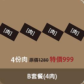 B套餐(4肉) :特價999