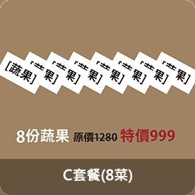 C套餐(8菜) :特價999