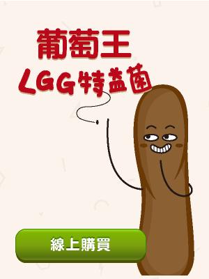 葡萄王LGG特意菌 - 線上購買