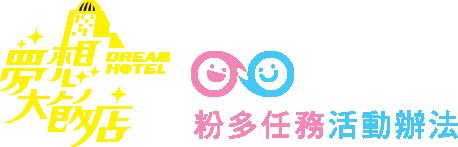 夢想大飯店X粉:任務活動辦法