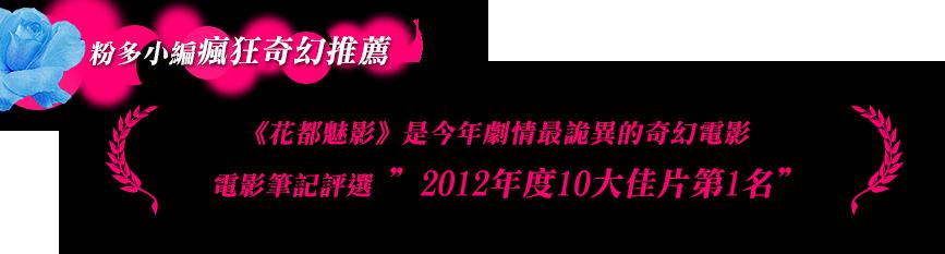 """《花都魅影》是今年劇情最詭異的奇幻電影;電影筆記評選 """"2012年度10大佳片第1名"""""""