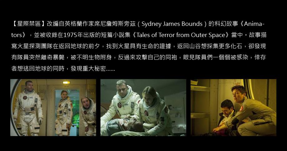 【星際禁區】改編自英格蘭作家席尼詹姆斯旁茲(Sydney James Bounds)的科幻故事《Animators》,並被收錄在1975年出版的短篇小說集《Tales of Terror from Outer Space》當中。故事描寫火星探測團隊在返回地球的前夕,找到火星具有生命的證據,返回山谷想採集更多化石,卻發現有隊員突然離奇暴斃,被不明生物附身,反過來攻擊自己的同袍,眼見隊員們一個個被感染,倖存者想逃回地球的同時,發現重大秘密……