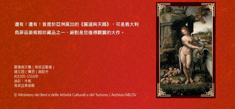 還有!還有!首度於亞洲展出的《麗達與天鵝》,可是義大利 烏菲茲美術館珍藏品之一,絕對是您值得觀賞的大作。