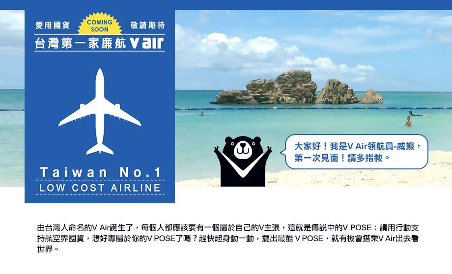 由台灣人命名的V Air誕生了,每個人都應該要有一個屬於自己的V主張,這就是傳說中的V POSE;請用行動支持航空界國貨,想好專屬於你的V POSE了嗎?趕快起身動一動,擺出最酷 V POSE,就有機會搭乘V Air出去看世界。