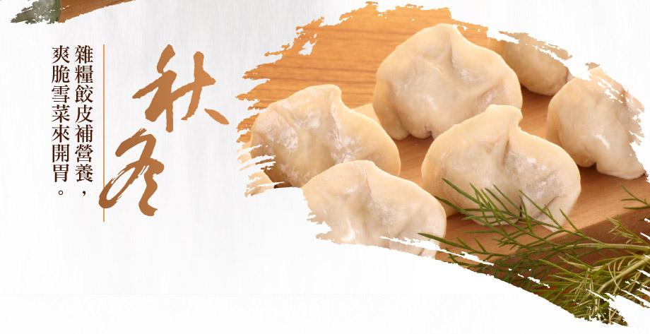 秋冬,雜糧餃皮補營養,爽脆雪菜來開胃。