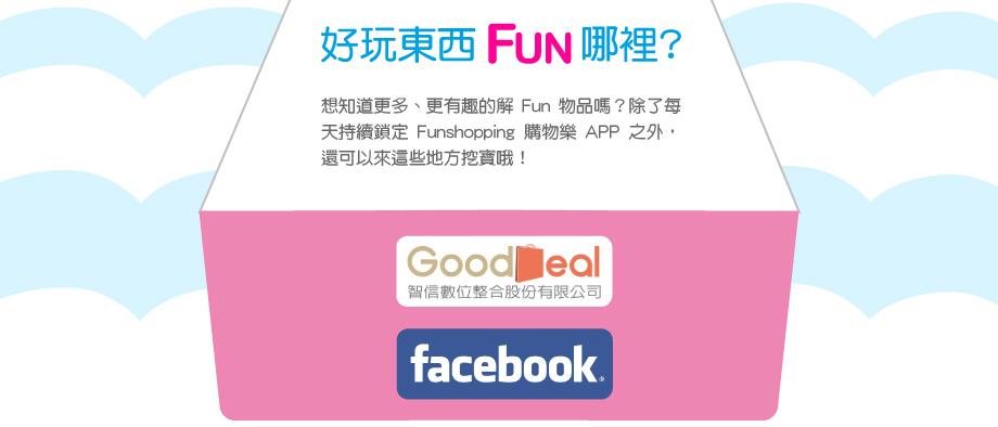 好玩東西Fun哪裡?想知道更多、更有趣的解Fun物品嗎?除了每天持續鎖定Funshopping購物樂APP之外,還可以來這些地方挖寶哦!