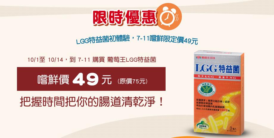 限時優惠-LGG特益菌初體驗,7-11嚐鮮限定價49元