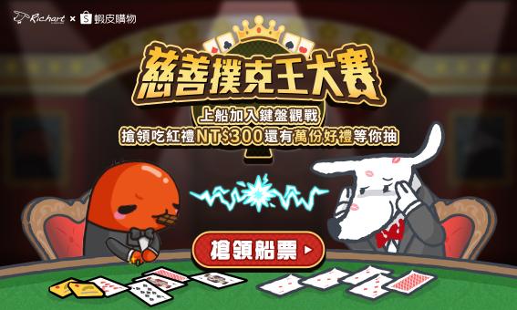 慈善撲克王大賽