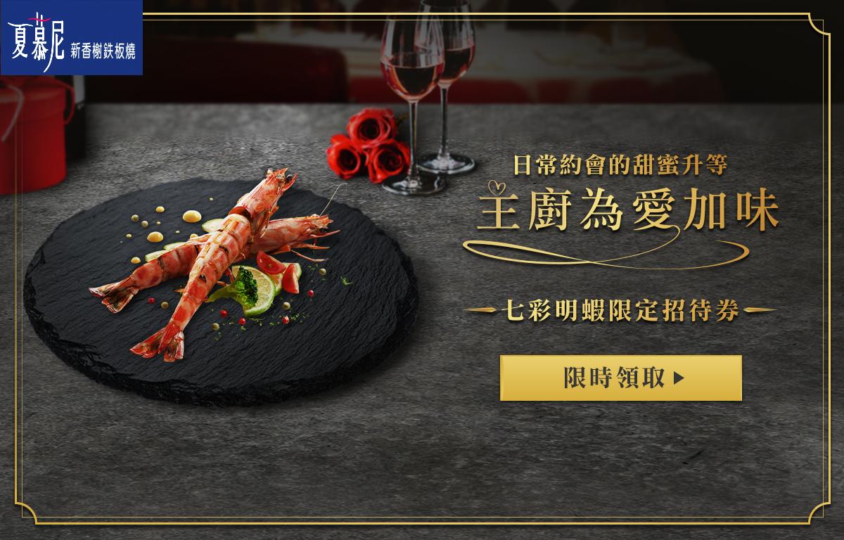 主廚為愛加味 七彩明蝦限定招待卷