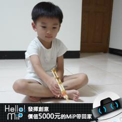 【HELLO MiP】神人級創意玩法大募集! Yating Lien