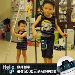 【HELLO MiP】神人級創意玩法大募集! 泉龍 許