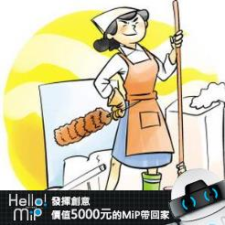 【HELLO MiP】神人級創意玩法大募集! 文成 泰
