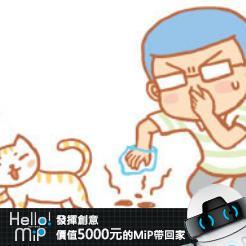 【HELLO MiP】神人級創意玩法大募集! 婉 婷