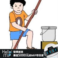 【HELLO MiP】神人級創意玩法大募集! Yue Long Jiang