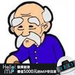 【HELLO MiP】神人級創意玩法大募集! 科技 沅麒