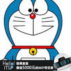 【HELLO MiP】神人級創意玩法大募集! 漢龍 蕭
