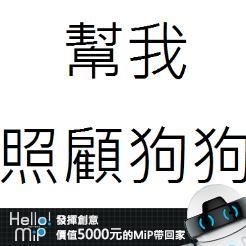 【HELLO MiP】神人級創意玩法大募集! 凱晴 王