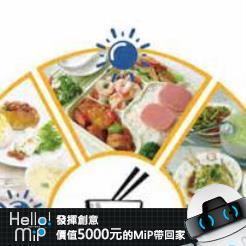 【HELLO MiP】神人級創意玩法大募集! Crystal Lin