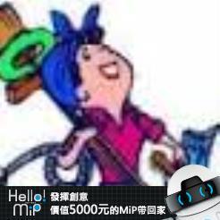 【HELLO MiP】神人級創意玩法大募集! Chen Eason