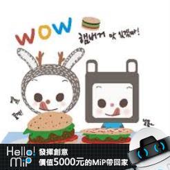 【HELLO MiP】神人級創意玩法大募集! 多兒