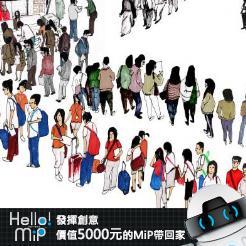 【HELLO MiP】神人級創意玩法大募集! Crea Hsu