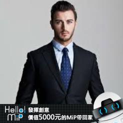 【HELLO MiP】神人級創意玩法大募集! 凃文耀