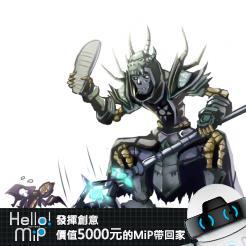 【HELLO MiP】神人級創意玩法大募集! 培波 陳
