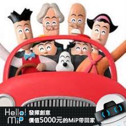 【HELLO MiP】神人級創意玩法大募集! 瑞洋 宋