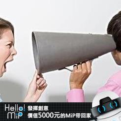【HELLO MiP】神人級創意玩法大募集! Wen Julia