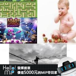 【HELLO MiP】神人級創意玩法大募集! 浚家 邱